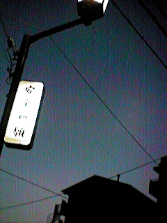 大晦日〜明日の天気