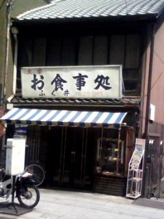 京都駅前小さく古い食堂