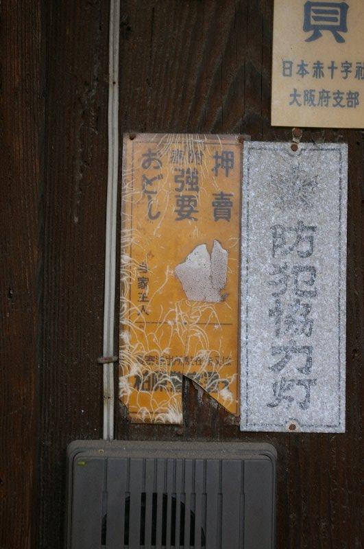 高安山麓坂ポタ9/奈良街道にお断り玄関札(新種)を見た