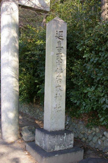 穴織宮伊居太神社(池田市)-1