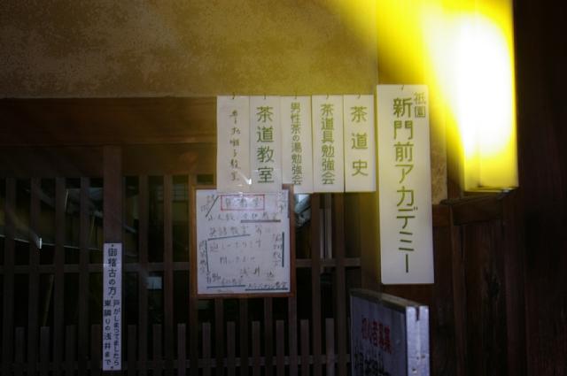祇園で習い事