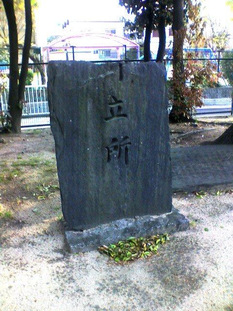 折れた石版碑