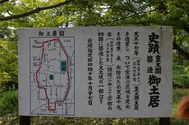 京都七野へ行ってきました-6/北野天満宮の御土居