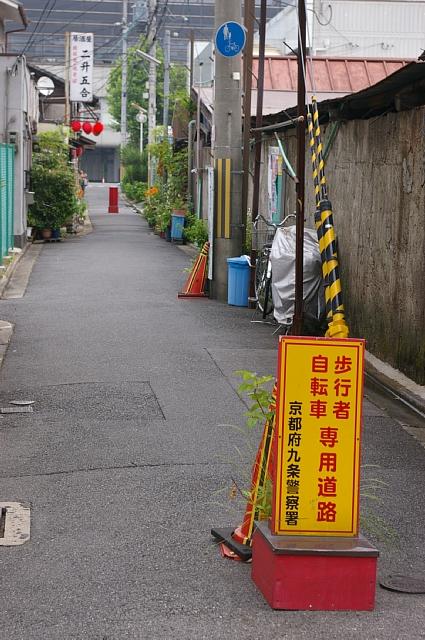 京都駅前ちょっと歩き/はじめの一歩