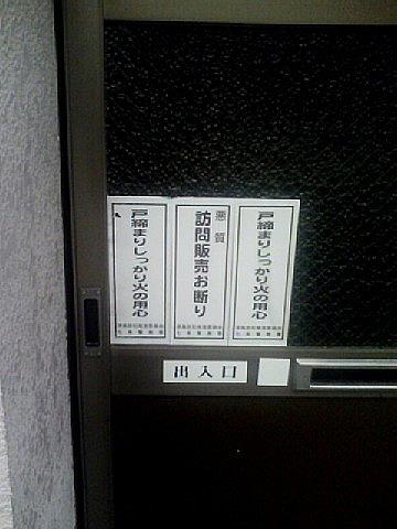 おおお〜京都初見!! お断り玄関札