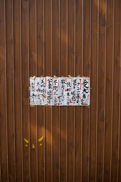 公衆道徳促し達筆貼紙「犬糞尿させるな」〜その1