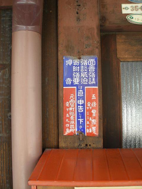 京都で、ついに発見正真正銘「玄関お断り札」!!