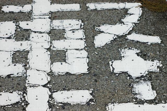 路面皹文字