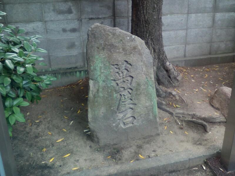 【西宮・津門神社】萬度石