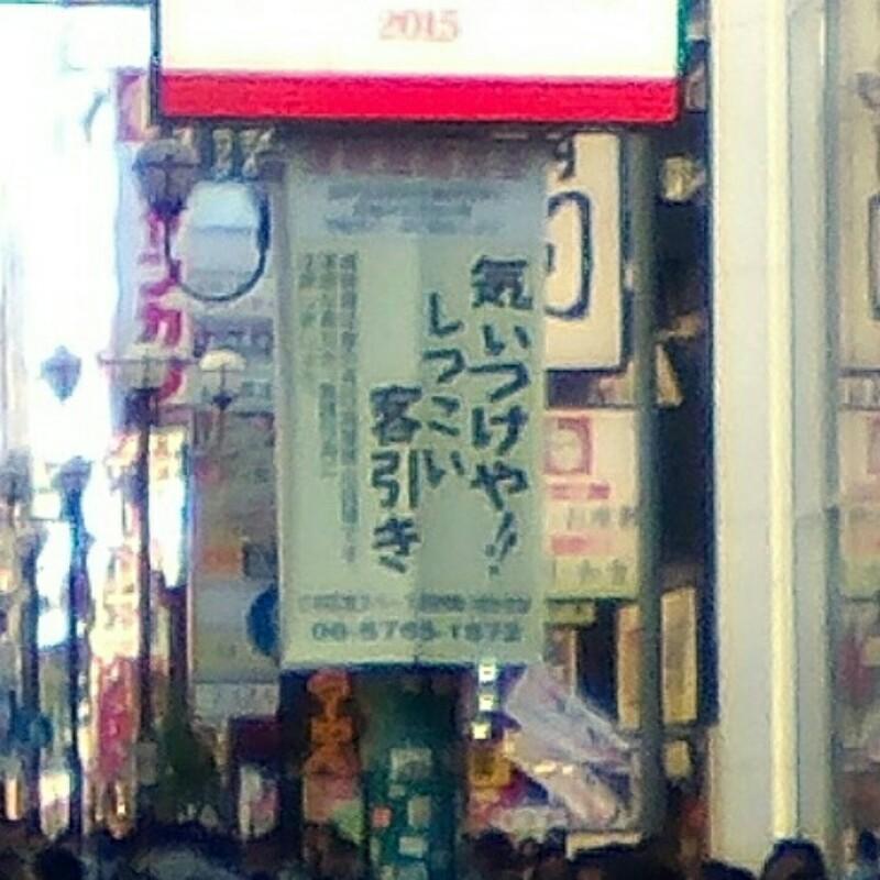 【大阪】道頓堀風景を拡大したら・・・