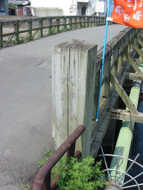 和歌山徘徊<3>木橋