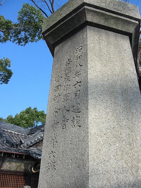 尼崎神社巡り<1>軍人の碑