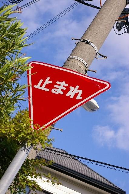 くっきり〜止まれ!!