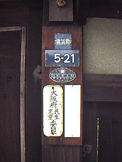 Suitaroji