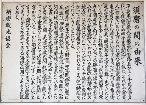 Sumaseki